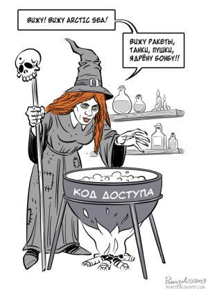 Картинка взята с http://echo.msk.ru/blog/echomsk/archive/41.html#1 исключительно в целях иллюстрации и не имеет отношения к мнению автора блога о героине.