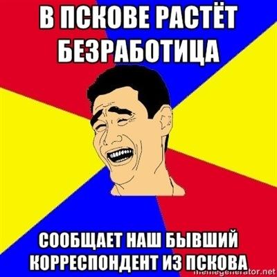 Циничный журналист Псков