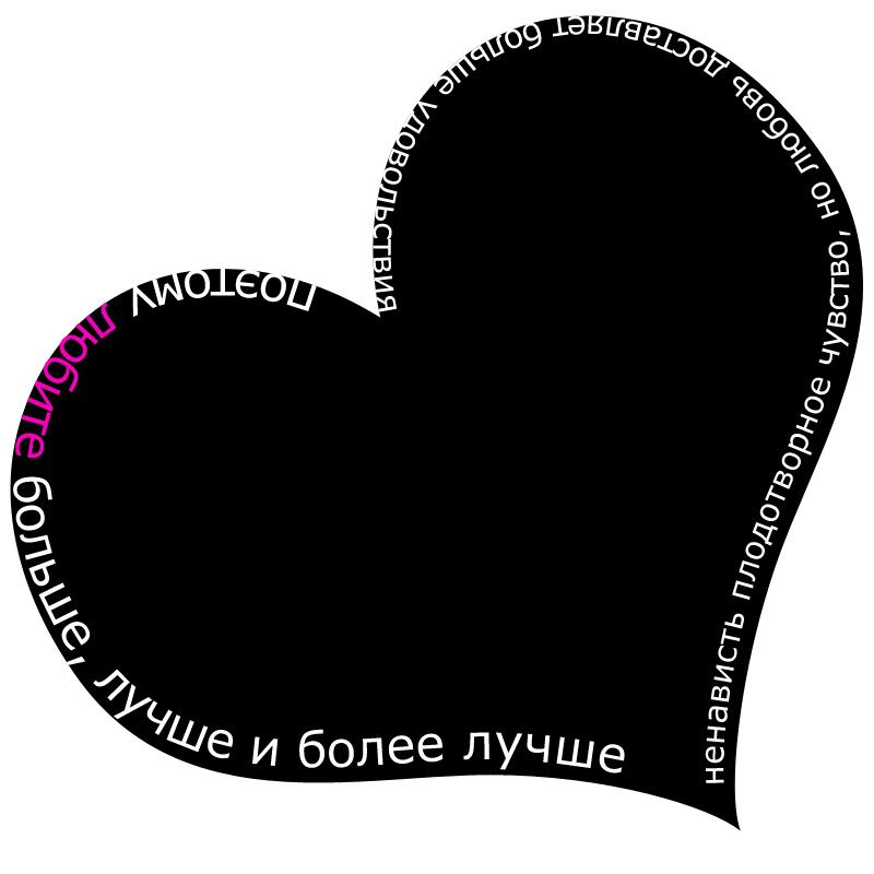 День Святого Валентина эмо валентинка 2012