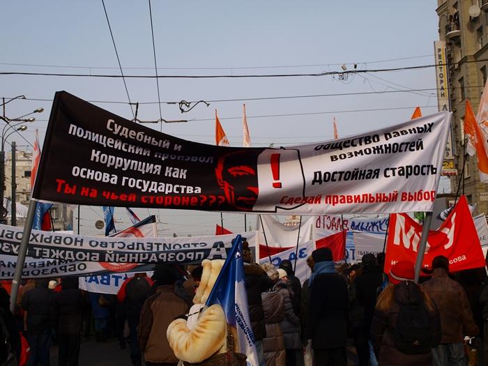 Шествие и митинг на Болотной 4 февраля 2012