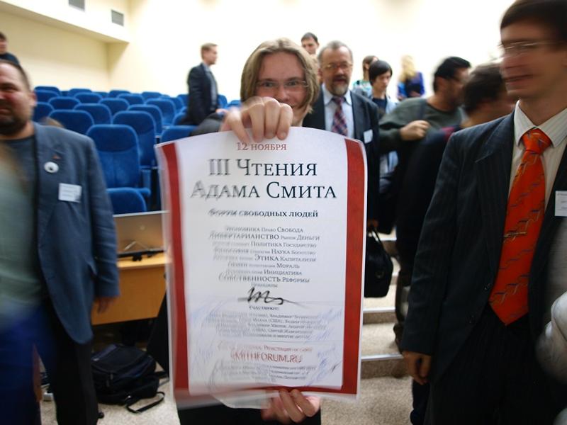 Третьи Чтения Адама Смита 12.11.2011