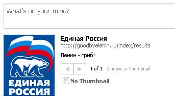 Ленин - Гриб