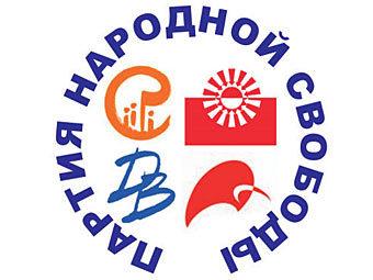 Партия Народной Свободы логотип